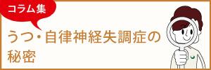 【コラム集】うつ・自律神経の秘密