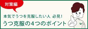 【対策編】うつ克服の4つのポイント