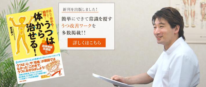 うつ・自律神経の整体 健療院グループ代表「鈴木直人」