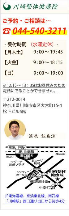 横浜川崎及び首都圏周辺のうつ病・自律神経失調症専門の整体なら|川崎整体健療院