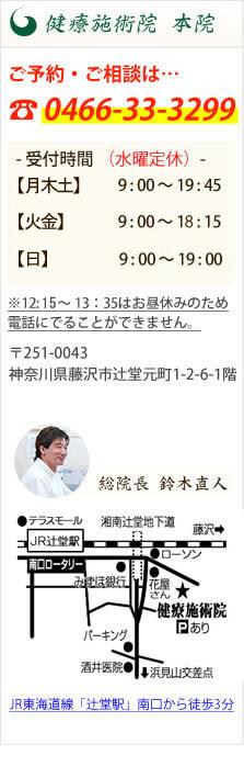 藤沢市辻堂及び湘南周辺のうつ病・自律神経失調症専門の整体なら|健療施術院