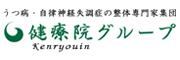 うつ・自律神経の整体専門家集団/健療院グループ